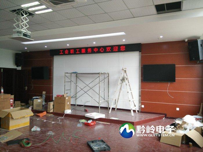 铜仁市总工会拼接屏会议及监控系统圆满完工