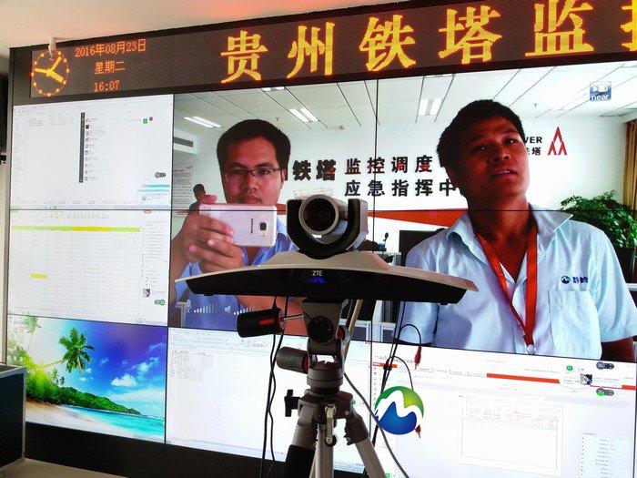 中国铁塔贵州分公司远程视频会议系统调试完毕