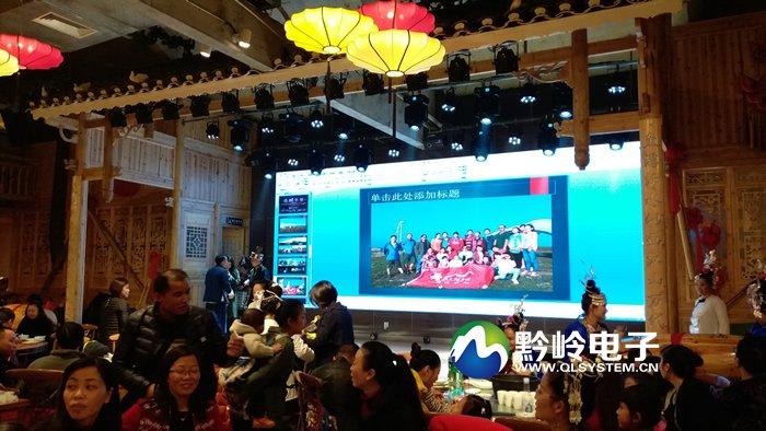 贵阳感侗年华民族大酒楼P3舞台LED大屏及灯光音响系统