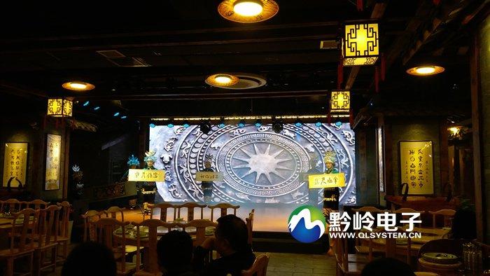贵阳水家传说大酒楼P3全彩LED显示屏及音响灯光项目